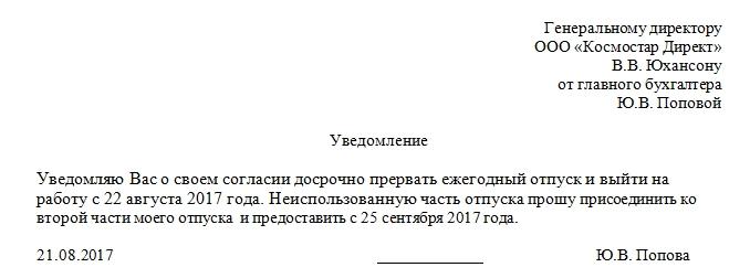 Заявление на отзыв из отпуска: образец