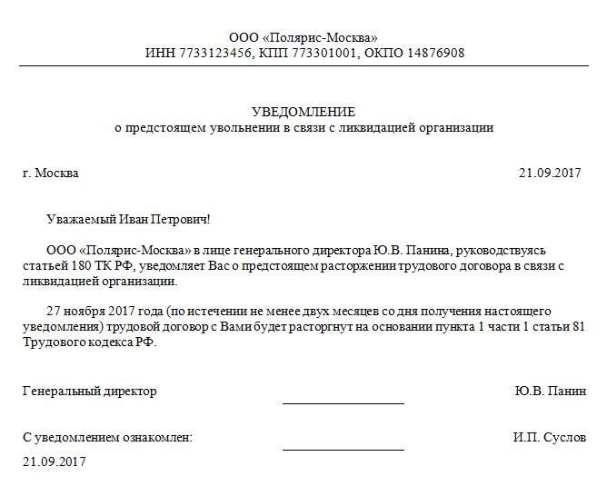 Уведомления об увольнении в связи с ликвидацией организации