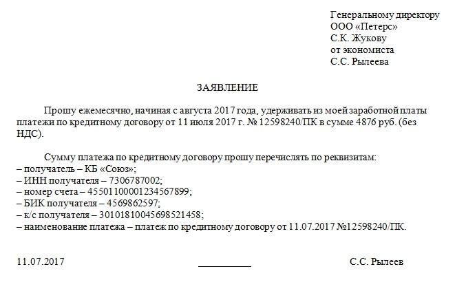 Заявление об удержании кредита из заработной платы (образец)