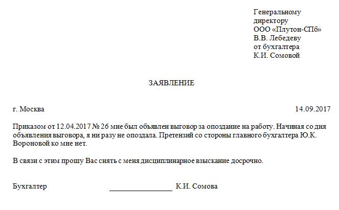 Заявление о снятии дисциплинарного взыскания (образец)