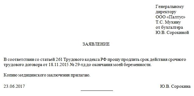 Заявление на продление срочного трудового договора (образец)