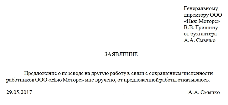 Заявление об отказе от предложенных вакансий при сокращении (образец)