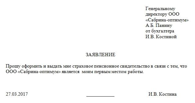 Оформляем СНИЛС гражданам Украины в России