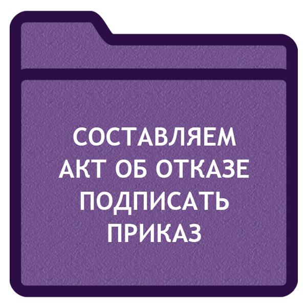 Составляем приказ о дисциплинарном взыскании в виде замечания (образец)
