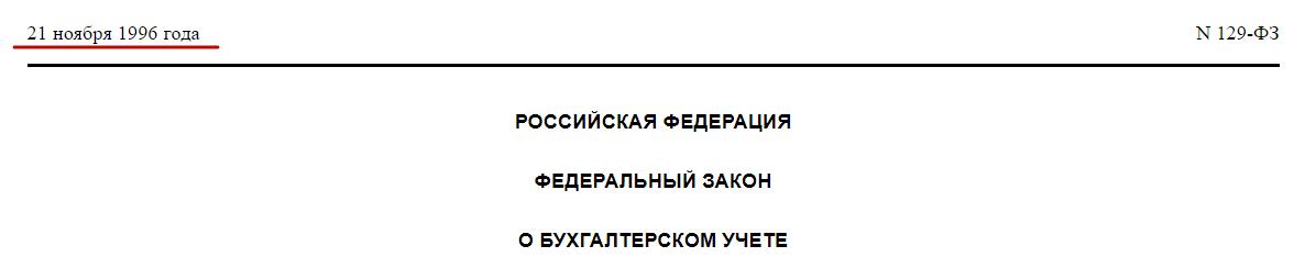 C:\Users\Вова\Desktop\БЛОГ КАДР\нояб 2017\52 День бухгалтера в 2017 году какого числа в России ВЕБ\FZ-O-buhuchetyo.png