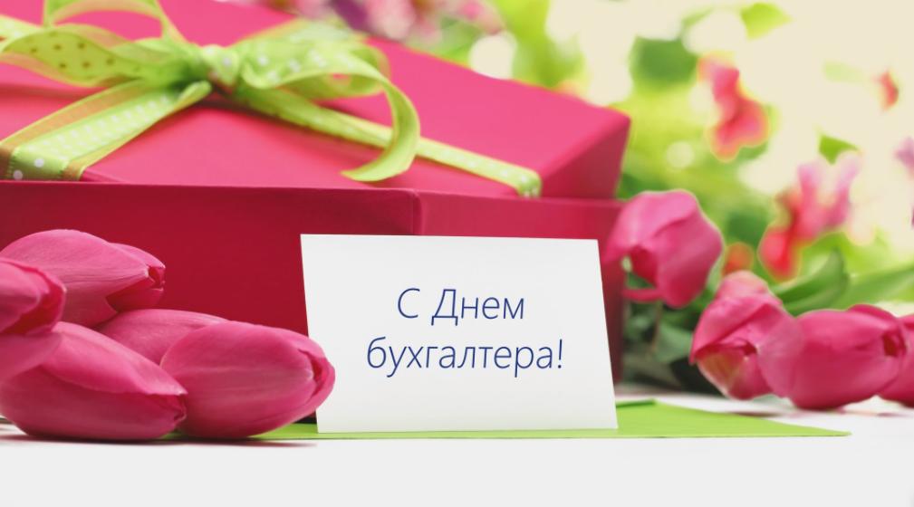 C:\Users\Вова\Desktop\БЛОГ КАДР\нояб 2017\52 День бухгалтера в 2017 году какого числа в России ВЕБ\Den'-buhgaltera-podarok.png