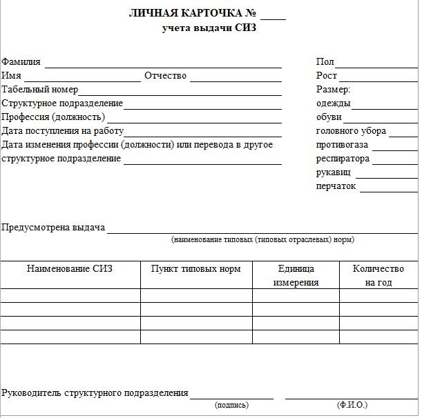 C:\Users\Вова\Google Диск\Блог кадровика_ноябрь\10 ноября\Учитываем выдачу СИЗ работникам\lichnaya-kartochka-uchet-vydachi-SIZ.png