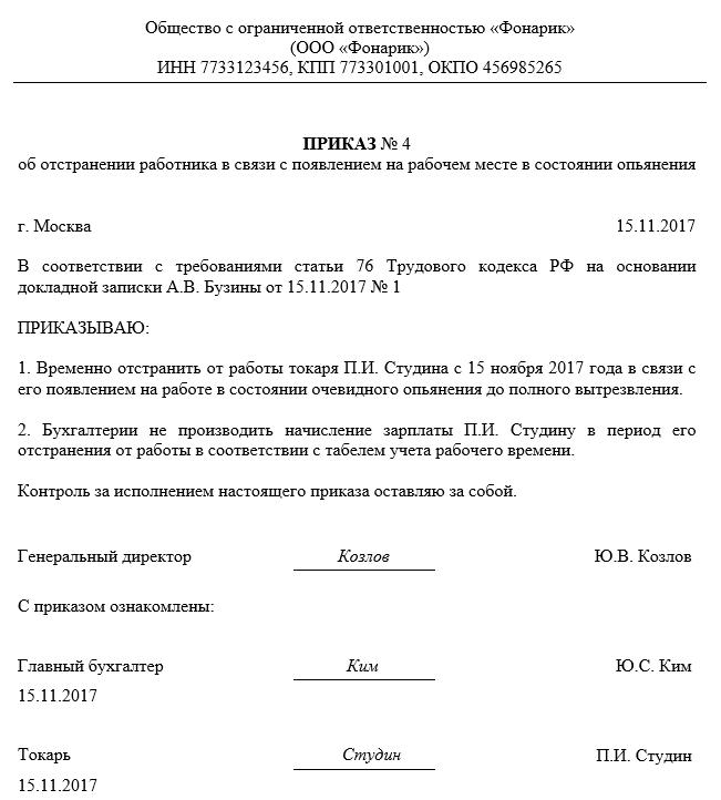C:\Users\Вова\Google Диск\Блог кадровика_ноябрь\13 ноября\Издаем приказ об отстранении от работы в связи с опьянением (образец)\prikaz-ob-otstranenii-op'yanenie-primer.png