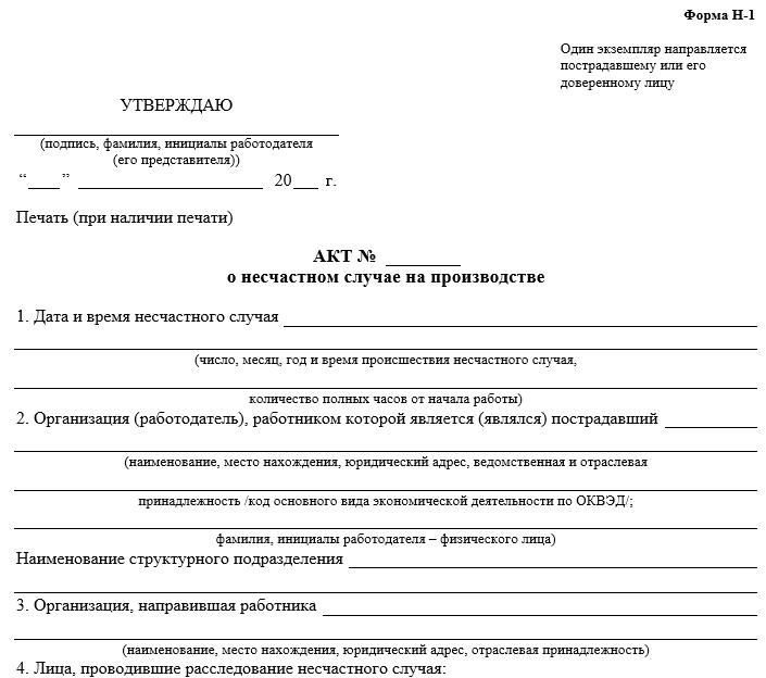 C:\Users\Вова\Google Диск\Блока кадровика_октябрь 17\30 октября\87 Несчастный случай на производстве порядок расследования\forma-N-1.png