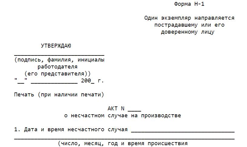 C:\Users\Вова\Google Диск\Блока кадровика_октябрь 17\31 октября\85 Несчастный случай на производстве обязанности работодателя\akt-o-neschastnom-sluchae-shapka.png