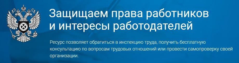 C:\Users\Вова\Google Диск\Блока кадровика_октябрь 17\26 октября\Государственная инспекция по охране труда\onlajn-trudovaya-inspekciya.jpg