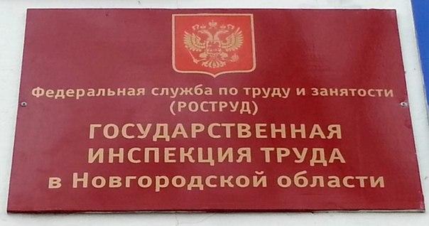 C:\Users\Вова\Google Диск\Блока кадровика_октябрь 17\26 октября\Государственная инспекция по охране труда\GIT-Novgorod-vyveska.jpg