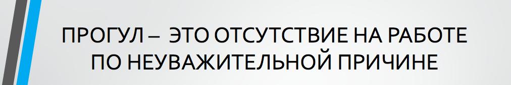 Изображение - Отсутствие на работе chto-takoe-progul