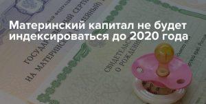 Будет ли индексироваться материнский капитал в 2018 году