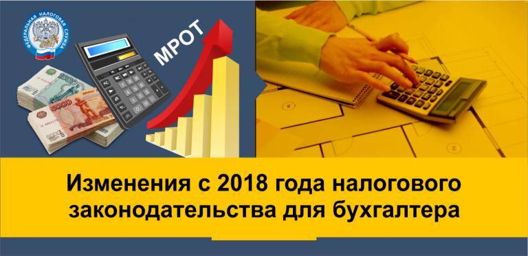 изменения в налоговом законодательстве с 2018 года элитного котенка, породы