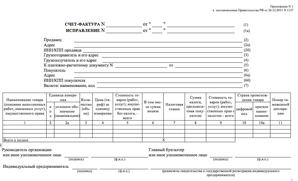 По какой форме выставляются счета фактуры