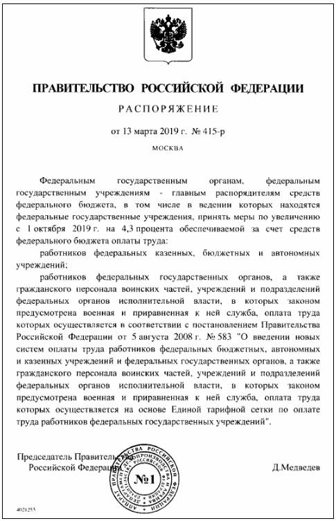 Распоряжение о повышении зарплат бюджетникам с 01.10.2019