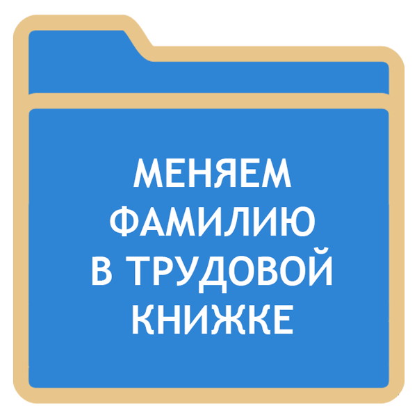Статья о переводе на другую должность