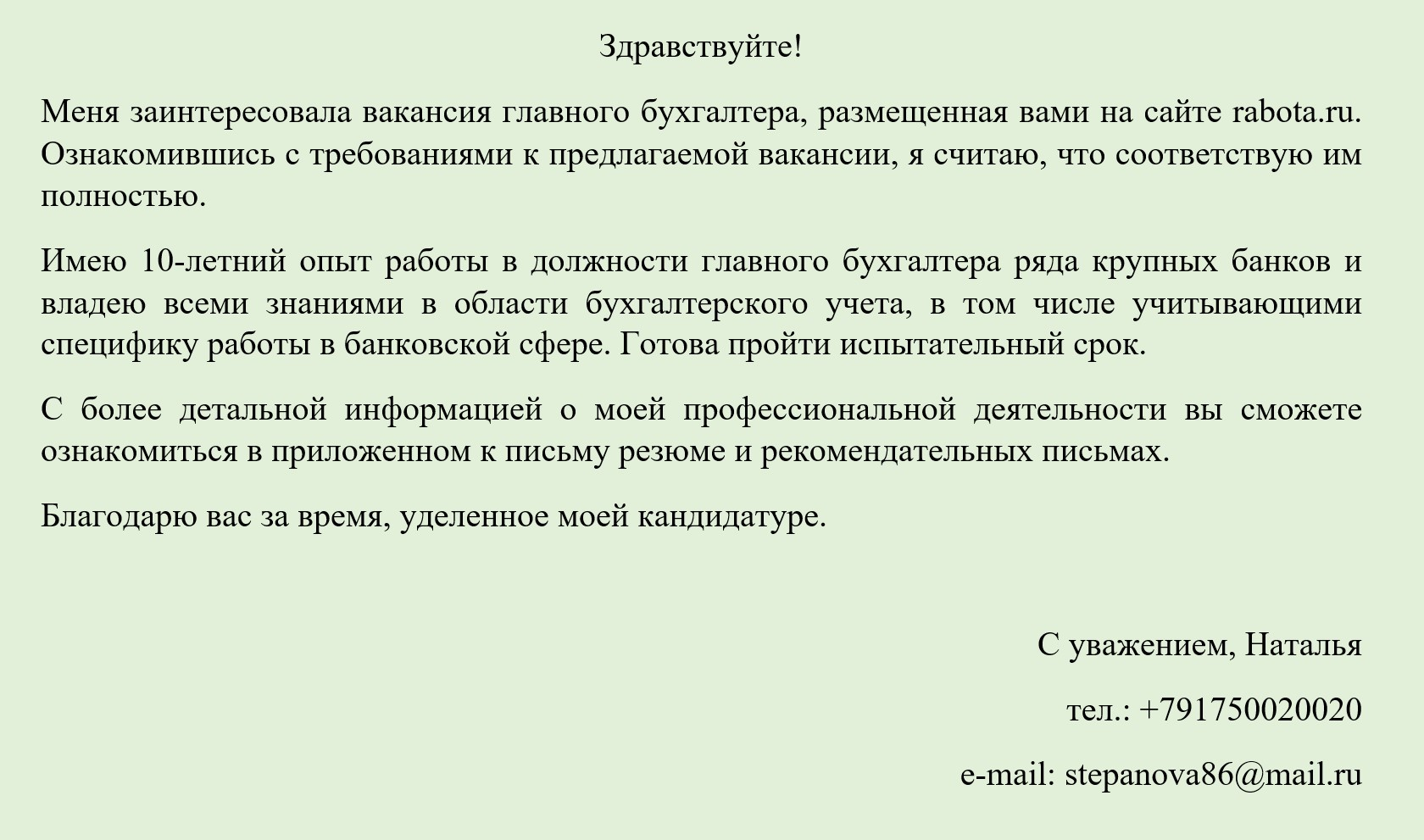 obr soprovod pisma