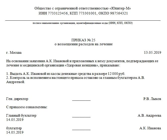 Образец приказа об оплате лечения сотрудника за счет предприятия