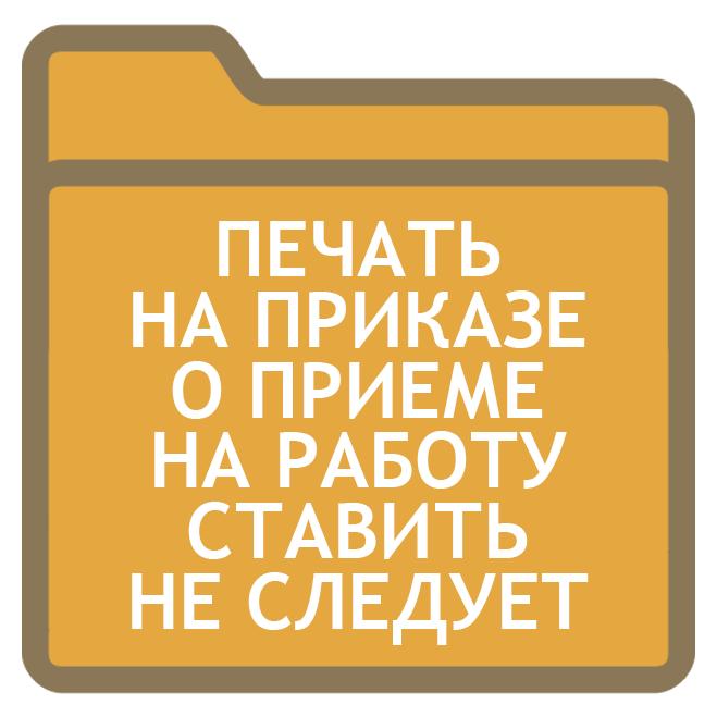 Разрыв в датах увольнения и приема на работу в порядке перевода