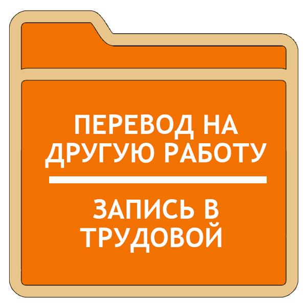 Пример записи в трудовую о переименовании должность