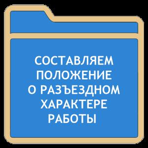 Электронный журнал «Для кадровика: Нормативные акты»