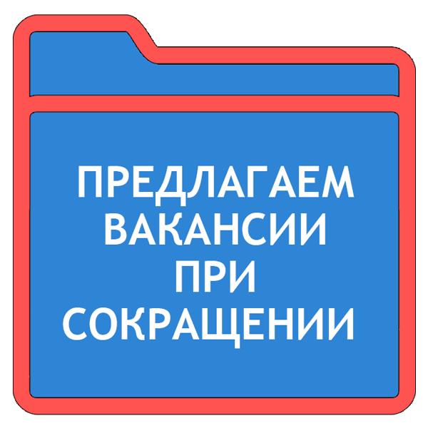 Форма Уведомления о Сокращении Штата - картинка 2