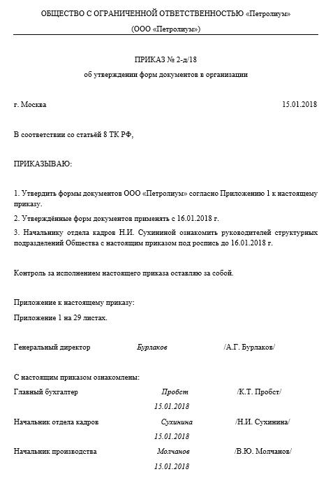 Образец приказа на компенсацию за использование личного автомобиля