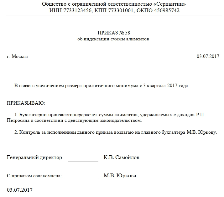 порядок уплаты и взыскания алиментов 2017 - фото 3