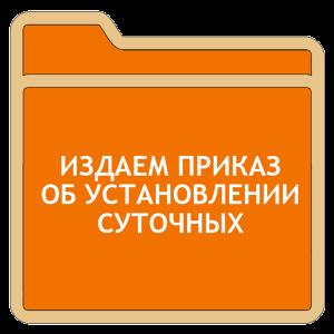 Нормируемые командировочные расходы — Audit-it.ru