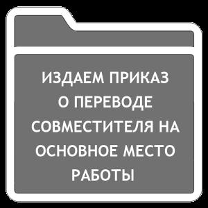 Образец заявления о переводе внешнего совместителя на основное место работы