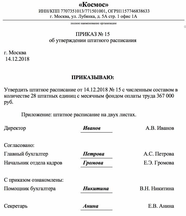 Штатное расписание для ООО на 2019 год: образец (скачать)