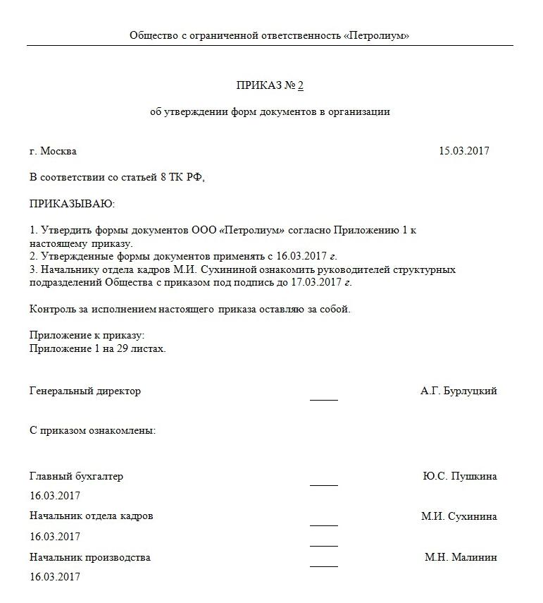 Регламент документооборота в организации образец скачать