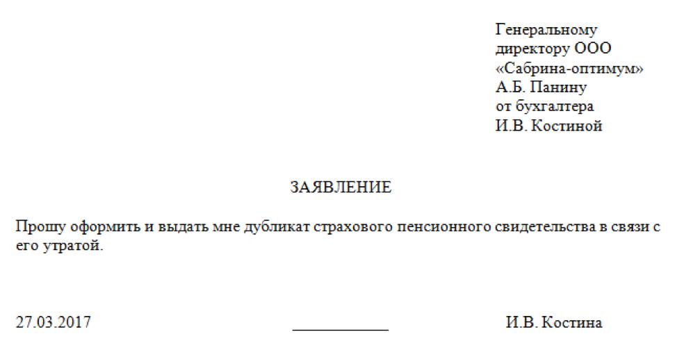 Заявление на выдачу дубликата СНИЛС: пример бланка