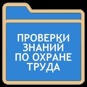 Бланк Протокола Проверки Знаний по Охране Труда - картинка 2