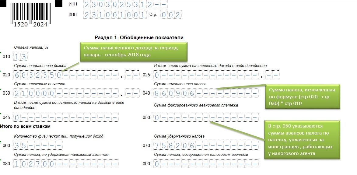 Декабрьская зарплата в 6-НДФЛ: декабрьскую зарплату выплатили в январе, как отразить