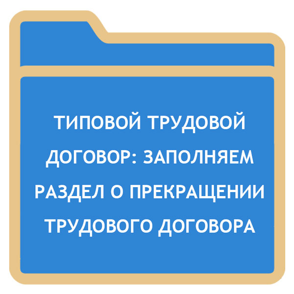 Трудовой договор: изменяем фамилию допсоглашением: образец