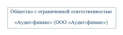 Штамп с наименованием организации в трудовой книжке при приеме на работу