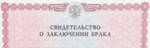 Заявление на изменение фамилии в связи с вступлением брак