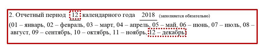 СЗВ-М за декабрь 2018 года: бланк, образец, судебные решения