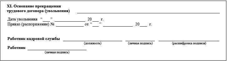 Карточка Т-2 разд. 12