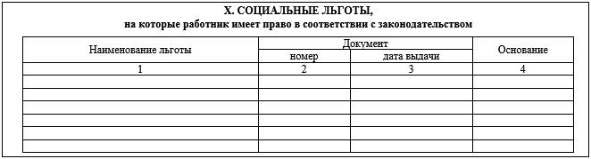 Карточка Т-2 ГСМС разд. 10