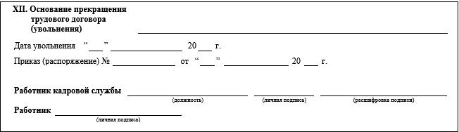 Карточка Т-2 ГСМС разд. 12
