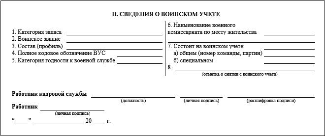 Карточка Т-2 ГСМС разд. 2