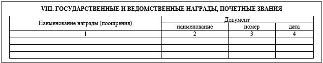 Карточка Т-2 ГСМС разд. 8