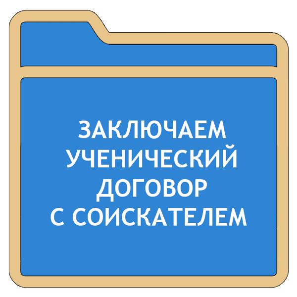 Ученический договор на сумму свыше 80 тысяч рублей
