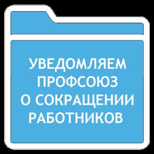Пошаговая процедура увольнения за прогул: схема, образец приказа.