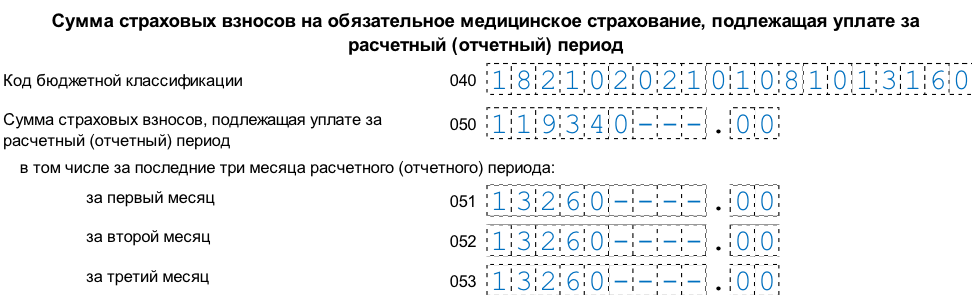 Образец заполенния расчета по страховым взносам за 3 квартал 2018 года