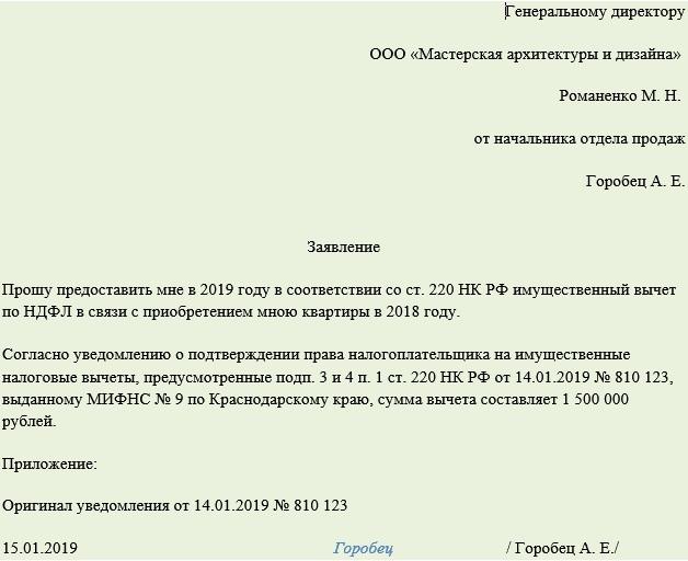 Заявление в исполнительный комитет по статье ук 303